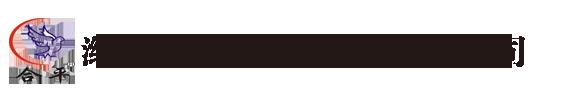 硅酮胶_硅酮密封胶_结构胶_中性玻璃胶_耐候胶厂家_潍坊合平新材料科技有限公司