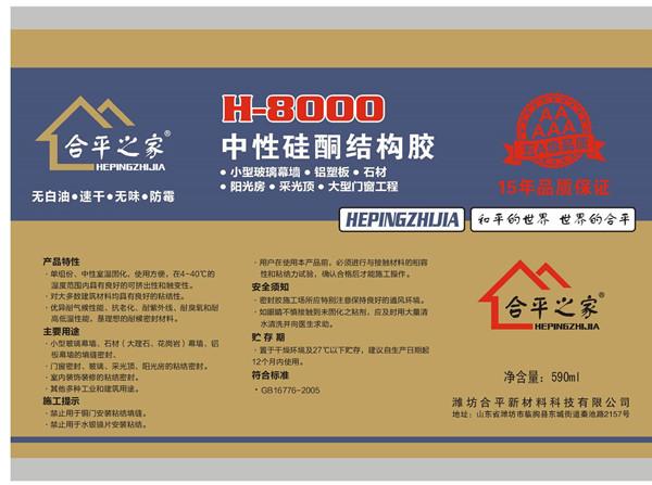 耐高温汽车结构胶的研制6714 作者:w370724 帖子ID:255